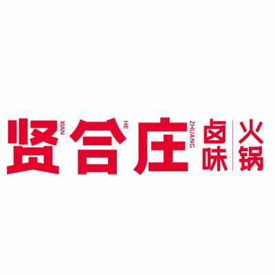 成都市贤合庄品牌管理有限公司logo图