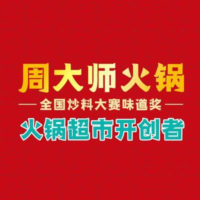 重庆狼王餐饮有限公司 logo图