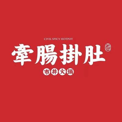 成都牵肠挂肚餐饮管理有限公司logo图