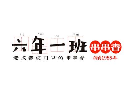成都瑾睿餐饮管理有限公司logo图