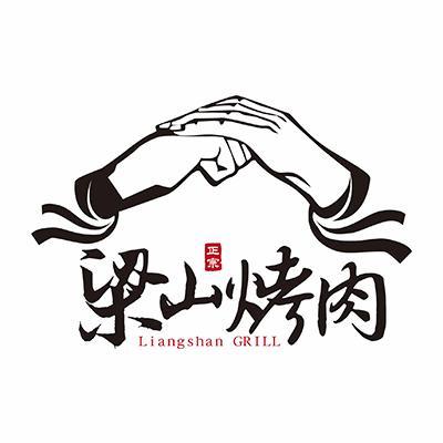 河南梁山烤肉餐饮管理有限公司logo图