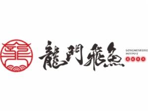 成都新椒点餐饮管理有限公司logo图