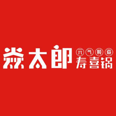 焱太郎寿喜锅