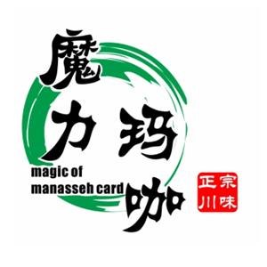 魔力玛咖水晶冒菜