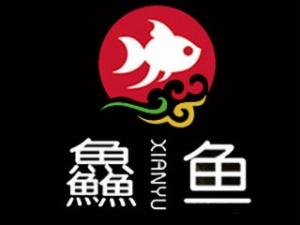 鱻鱼啵啵鱼