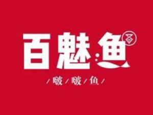 百魅鱼啵啵鱼