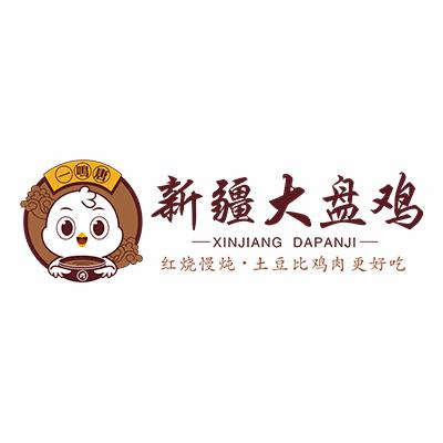 一鸣唐新疆大盘鸡