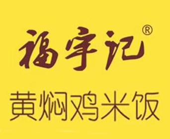 山东福宇记餐饮管理有限公司logo图