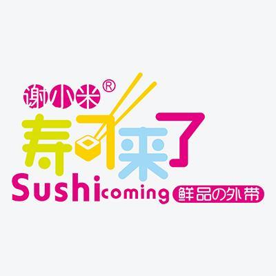 小米寿司来了