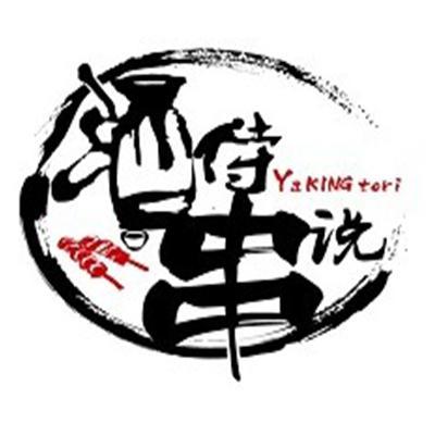 酒侍串说YaKINGtori