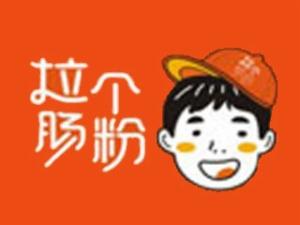 深圳拉个餐饮有限公司 logo图
