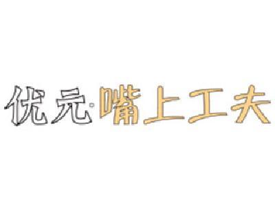 广州优元餐饮管理有限公司logo图