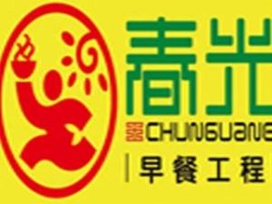 河南春光企业管理咨询有限公司logo图