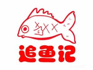 追鱼记小份烤鱼