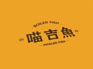 喵吉鱼酸菜鱼