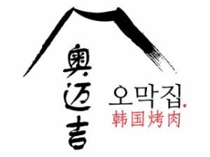 奥迈吉韩国烤肉