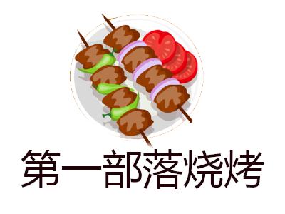 河南原始部落餐饮管理有限公司logo图