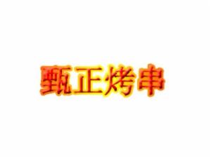 郑州金上投资管理有限公司logo图