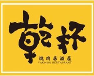 温州乾杯餐饮管理有限公司logo图