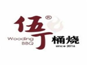 北京伍丁桶烧餐饮有限公司logo图