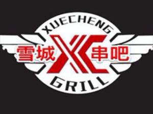 广州雪城串吧餐饮服务有限公司logo图