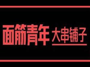 河北阿上阿上餐饮管理有限公司logo图