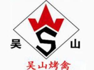 杭州吴山烤禽有限公司logo图