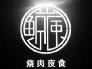 天津鲸岚餐饮服务有限公司logo图