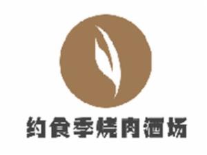 上海约食季烧肉酒场餐饮管理有限公司 logo图