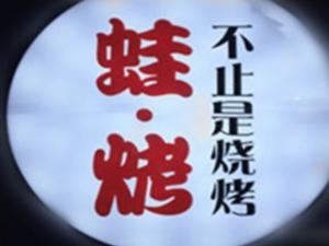 重庆蛙烤餐饮有限公司logo图