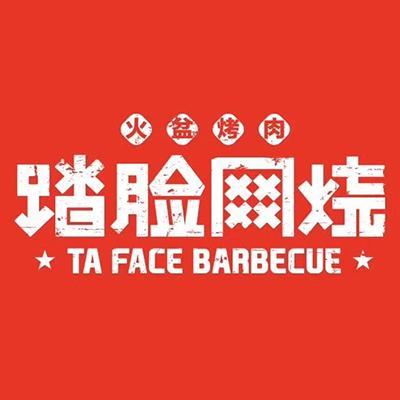 河南踏脸网烧餐饮管理有限公司logo图