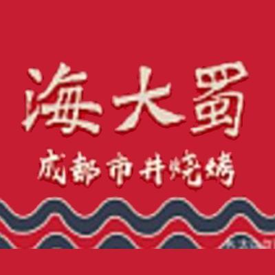 成都海大蜀餐饮管理公司logo图
