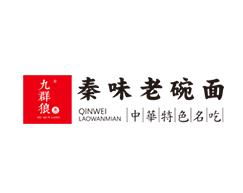 淄博九群狼餐饮管理有限公司logo图