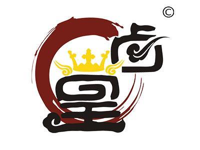 桂林市卤皇餐饮管理有限公司logo图