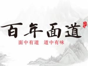 镇江百年面道餐饮管理有限公司logo图
