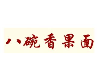 濂溪区兴鑫食品技术推广部logo图
