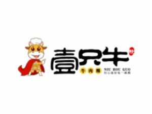 深圳市壹只牛连锁餐饮管理有限公司logo图