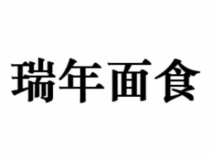 北京瑞年食品公司logo图
