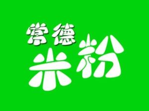 常德米粉饮食集团有限公司logo图