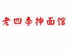 老四季餐饮管理有限公司logo图