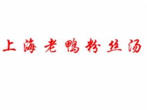 上海老鸭粉丝汤餐饮管理有限公司logo图