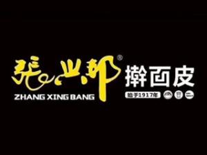 三原兴邦油品有限公司logo图