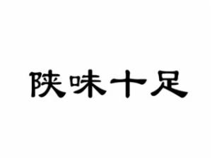 陕味十足餐饮管理有限公司logo图