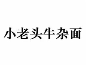 小老头餐饮管理有限公司logo图