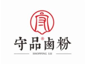 湖南守品餐饮管理有限公司logo图