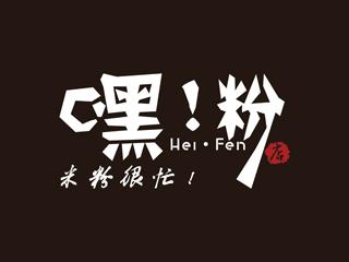 长沙嘿粉餐饮有限公司logo图