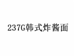 237G韩式炸酱面
