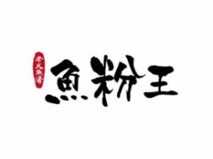 上海鱼粉王餐饮管理有限公司logo图