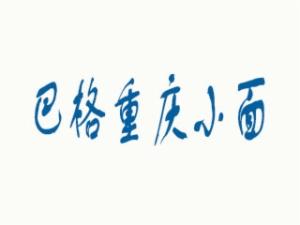 北京巴格餐饮管理有限公司logo图