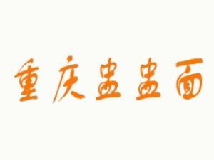 重庆盅盅面加盟